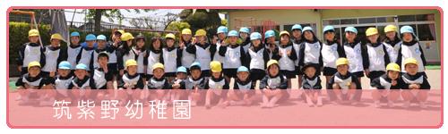 筑紫野幼稚園