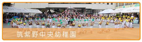 筑紫野中央幼稚園